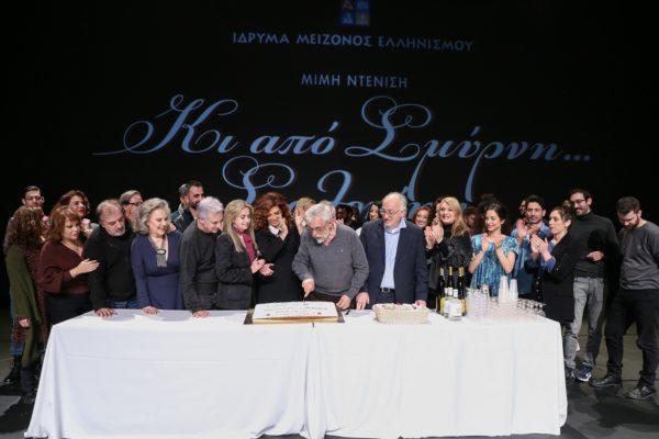 Κοπή της πίτας για την παράσταση «Κι από Σμύρνη… Σαλονίκη»