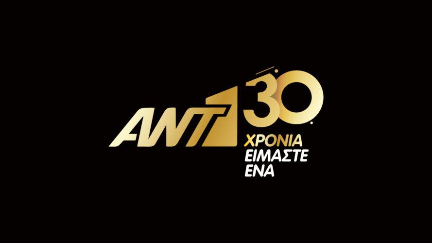 30 Χρόνια ΑΝΤ1: H Ιστορία σε Αριθμούς