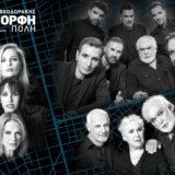 """""""Όμορφη Πόλη"""" στο Μέγαρο Μουσικής Αθηνών: Επιπλέον παραστάσεις"""