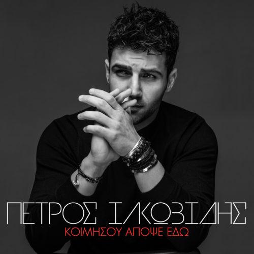 Πέτρος Ιακωβίδης: «Κοιμήσου Απόψε Εδώ» | Κυκλοφόρησε η νέα του επιτυχία