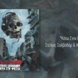 Στέλιος Σαλβαδόρ & Μωρά Στη Φωτιά - Κάτω Στην Πόλη | New Version 2020 (Digital Single)