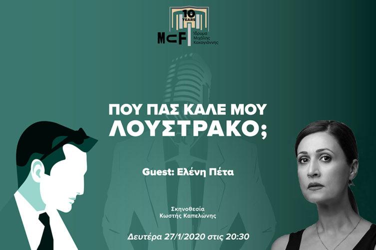 Πού πας καλέ μου Λουστράκο; με καλεσμένη την Ελένη Πέτα στο ΙΜΚ