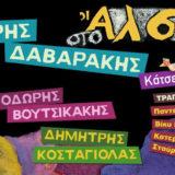 ΤΟ ΑΛΣΟΣ | Άρης Δαβαράκης | Κάτσε καλά | Special guests: Θοδωρής Βουτσικάκης και o street artist Δημήτρης Κωσταγιόλας