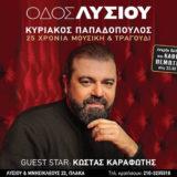 Κυριάκος Παπαδόπουλος | 25 χρόνια Μουσική & Τραγούδι | «ΟΔΟΣ ΛΥΣΙΟΥ»