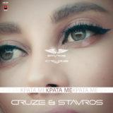 Cruze & Stavros - «Κράτα Με» | Νέο Τραγούδι & Music Video
