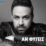 Ο Γιώργος Γιαννιάς κυκλοφόρησε το νέο τραγούδι «Αν Φύγεις»