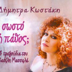 """Νέο cd: Δήμητρα Κωστάκη """"Σωστό ή Πάθος;"""""""