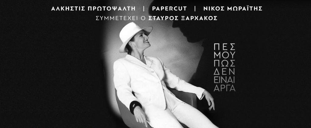 Άλκηστις Πρωτοψάλτη - Το νέο της τραγούδι κυκλοφορεί!