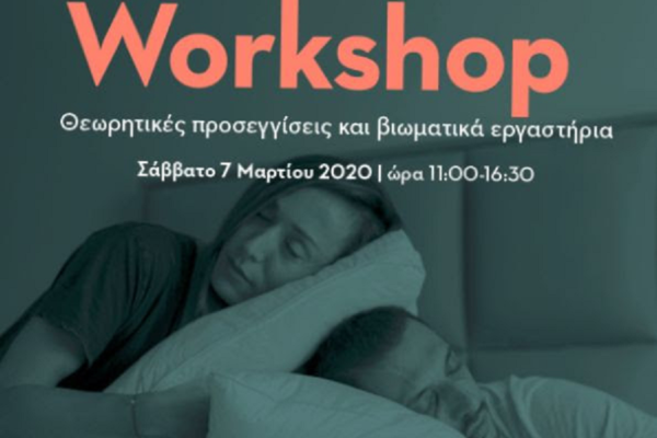Sleep Workshop by COCO-MAT