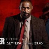 Η ξένη σειρά «Luther» κάνει πρεμιέρα στο Star