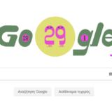 Google Doodle: Το Δίσεκτο έτος του 2020 και γιατί θεωρείται γρουσούζικο