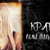 Λένα Παπαδοπούλου – «Κράτα Με»   Νέo Τραγούδι