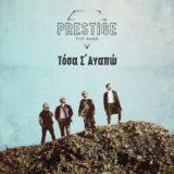 Τόσα Σ' Αγαπώ: Οι Prestige The Band επέστρεψαν με μια εκπληκτική ερωτική μπαλάντα