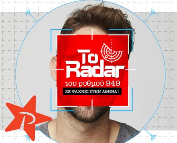 To Radar του Ρυθμού 94.9 σε ψάχνει στην Αθήνα!