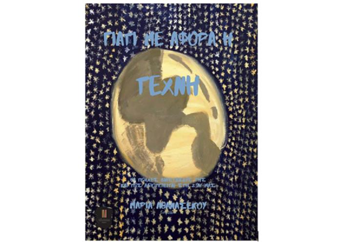 Παρουσίαση βιβλίου: «Γιατί με αφορά η τέχνη, οι πολλές διαστάσεις της και πως αξιοποιείται στη ζωή μας»