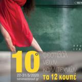 10o Φεστιβάλ Νέων Καλλιτεχνών «Τα 12 Κουπέ» | Το Τρένο στο Ρουφ | Πρόσκληση Συμμετοχής Καλλιτεχνών Θεάτρου, Χορού, Μουσικής, Εικαστικών