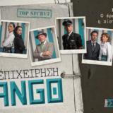 Επιχείρηση Tango στο Θέατρο «Σημείο»