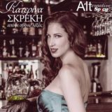Απόψε σβήνω λέξεις: Νέο single της Κατερίνας Σκρέκη
