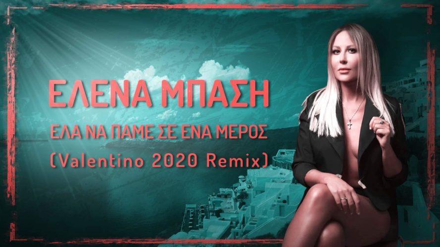 Έλενα Μπάση: Επιστρέφει μουσικά με το remix του «Έλα να πάμε σε ένα μέρος» με την υπογραφή Valentino