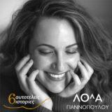 Η Λόλα Γιαννοπούλου στη μουσική σκηνή - Σφίγγα