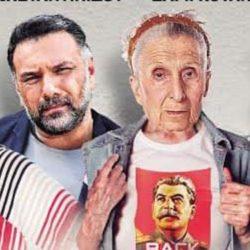 Επίσημη Πρεμιέρα της κινηματογραφικής ταινίας CIAO ITALIA