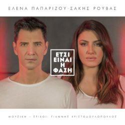 Έλενα Παπαρίζου-Σάκης Ρουβάς: Νέο τραγούδι αποκλειστικά στο Ρυθμό 949