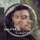 Κώστας Μαρτάκης: Το νέο του τραγούδι με τίτλο «Σοκολάτα»