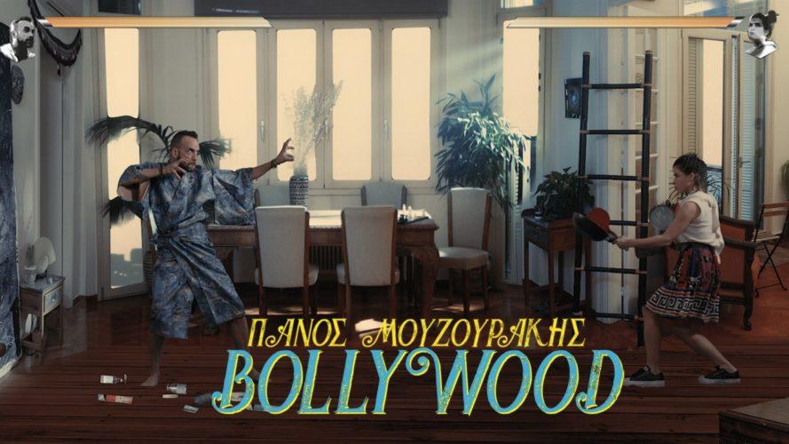 """Ο Πάνος Μουζουράκης φέρνει αέρα """"Bollywood"""" στο νέο του βίντεο κλιπ"""