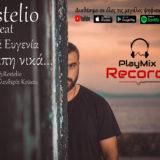 Νέο τραγούδι από τον γνωστό ράπερ RESTELIO!