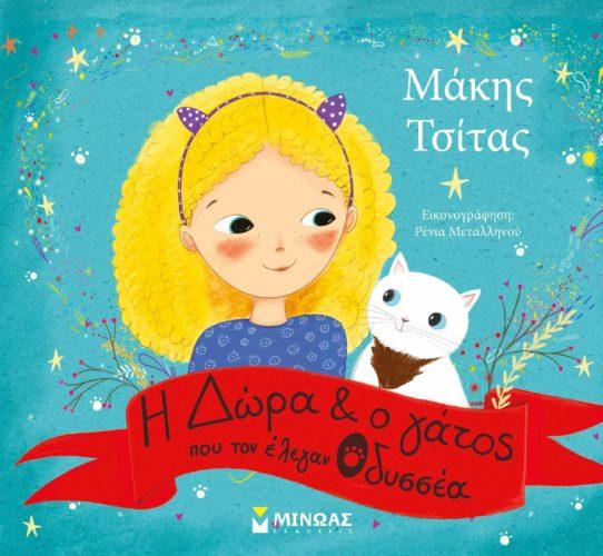 """Κυκλοφόρησε το νέο παιδικό βιβλίο του Μάκη Τσίτα με τίτλο """"Η Δώρα και ο γάτος που τον έλεγαν Οδυσσέα"""""""