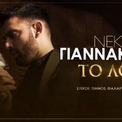 Νεκτάριος Γιαννακόπουλος - Το Λουκέτο   Νέο Τραγούδι