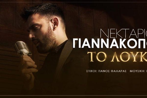 Νεκτάριος Γιαννακόπουλος – Το Λουκέτο | Νέο Τραγούδι