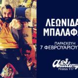 Λεωνίδας Μπαλάφας | LAST DETAILS | Piraeus 117 Academy