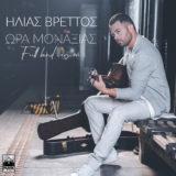 Ηλίας Βρεττός - «Ώρα Μοναξιάς» Full Band Version: Η μεγάλη του επιτυχία σε νέα version που θα αγαπηθεί πολύ!