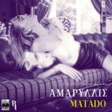 Αμαρυλλίς - «Matado» feeling by Rania Kostaki