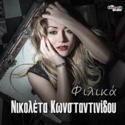 Νέα Μουσική Κυκλοφορία-Νικολέτα Κωνσταντινίδου-Φιλικά
