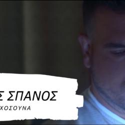 Πάνος Σπανός   Κυκλοφορεί το νέο του αισθηματικό video clip με τίτλο «Πίσω Αν Ερχόσουνα»