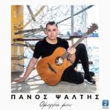 Πάνος Ψάλτης - Ομορφιά μου - Νέο hit-single