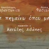 Μανώλης Λιδάκης – «Να Σε Πηγαίνω, Όπου Με Πας» | Νέο Album