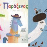 Νέες κυκλοφορίες από τις εκδόσεις Διάπλαση | Σειρά σύγχρονες ιστορίες και παραμύθια από όλο τον κόσμο-Ισπανία