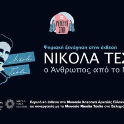 """Ψηφιακή ξενάγηση στην έκθεση """"Νίκολα Τέσλα - Ο άνθρωπος από το μέλλον"""" από το Μουσείο Κοτσανά!"""