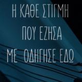 Βαγγέλης Νάκης: Το συγκλονιστικό βίντεο κατά του bullying!