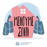 Μένουμε Σπίτι: Oι διάσημοι Έλληνες που αποφάσισαν να αυτοπεριοριστούν λόγω κορονοϊού