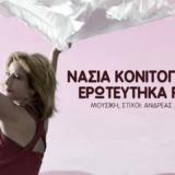 Μεγάλη επιτυχία σημειώνει το «Ερωτεύτηκα» από την Νάσια Κονιτοπούλου μερικούς μήνες μετά....