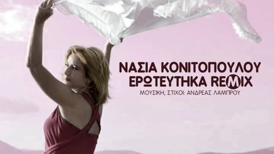 Νάσια Κονιτοπούλου - Ερωτεύτηκα | Remix