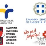 ΕΟΔΥ-Περιφέρεια Αττικής- ΠΟΣΕΑ - ΟΜΜ | Ποτέ η ανάγκη για αίμα δεν ήταν τόσο μεγάλη...