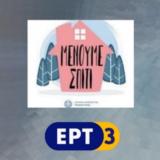 """""""Μένουμε Σπίτι"""" με την ΕΡΤ3"""