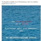 Το δημόσιο κάλεσμα της Μαρέβα Μητσοτάκη