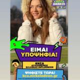 Η Βάσω Λασκαράκη είναι υποψηφία για τον τίτλο της Ελληνίδας Influencer!