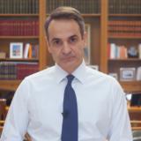 Κυριάκος Μητσοτάκης σε Αντετοκούνμπο: «Μπράβο Γιάννη! Η Ελλάδα είναι υπερήφανη...»